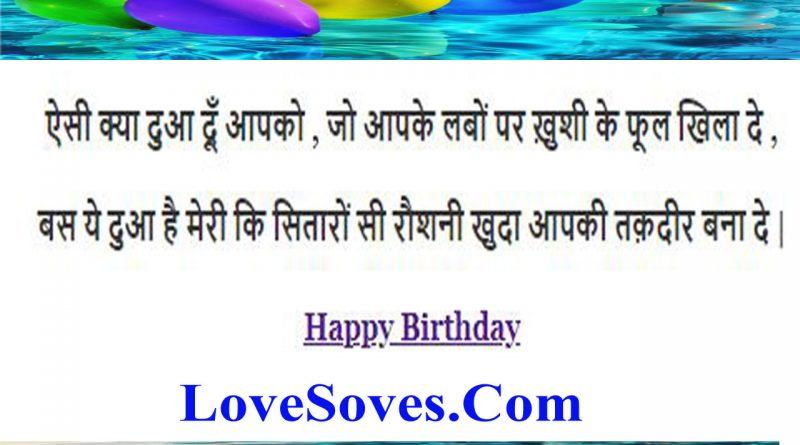 Birthday wishes inHindi
