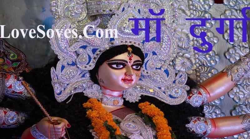 Durga Puja Wishes in Hindi, Durga Puja Status, Quotes