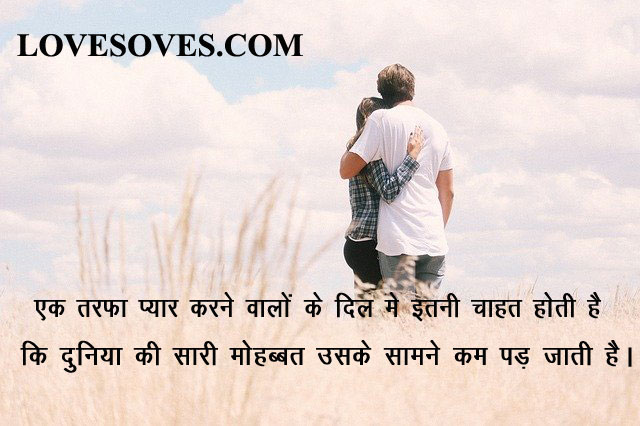 50+ Love Quotes | One Sided Love Quotes हिंदी में ,