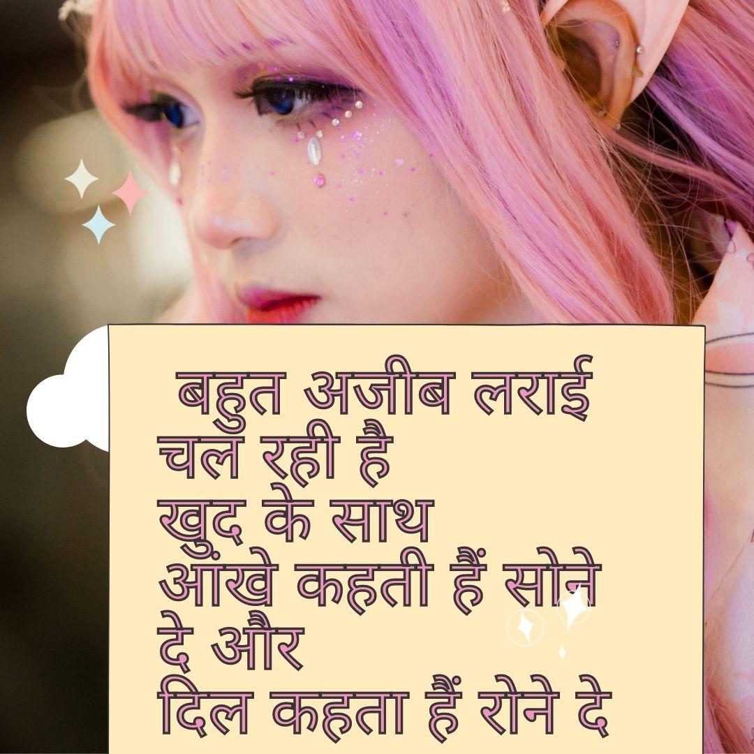 Hindi Sad Shayari, Best Sad Status, New Sad Shayari 2021